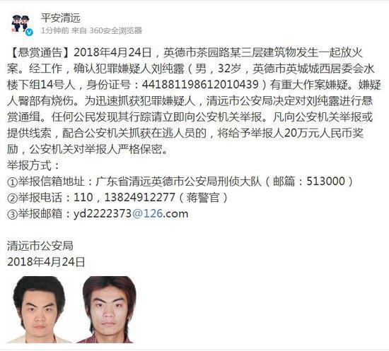 广东致18死纵火案嫌疑人照片公布 被悬赏20万通缉弹弹堂30度力度表