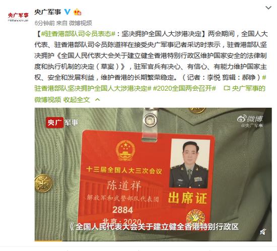 【摩天注册】香港部队司令员表态摩天注册坚决拥护全图片