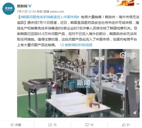 韩国问题免洗手消毒液流入中国市场 韩政府:海外市场无法追回图片