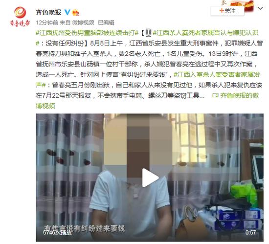 江西杀人案死者家属否认与嫌犯认识:没有任何纠纷
