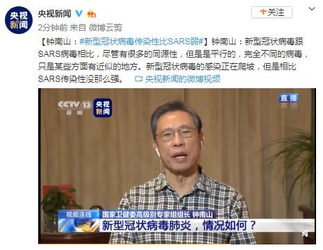 钟南山:新型冠状病毒传染性比SARS弱图片
