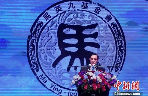 資料圖:馬英九。中新社記者 張宇 攝