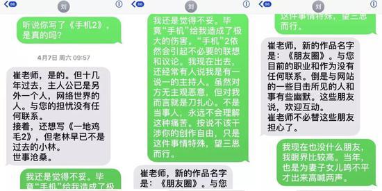 ▲崔永元在微博中晒出与刘震云沟通的短信