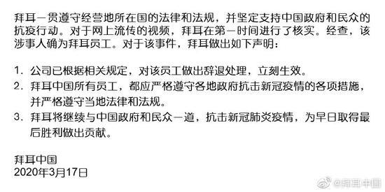 澳籍华人女子返京拒隔离外出跑步 拜耳 :已辞退图片