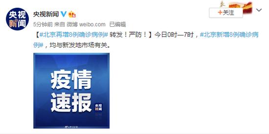 北京再增8例确诊病例图片