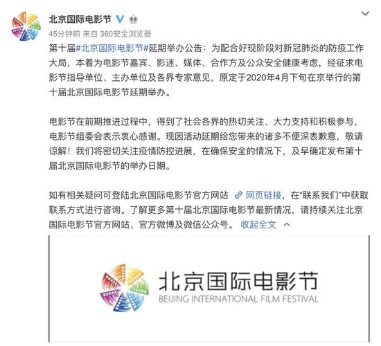 第十届北京国际电影节宣布延期,原定于4月下旬举行图片