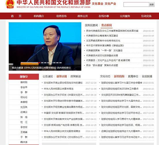 中华人民共和国文化和旅游部官网 截图