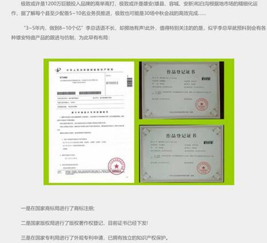 河北雄安保府酒业官网发布的涉及知识产权的负责人言论文章截图