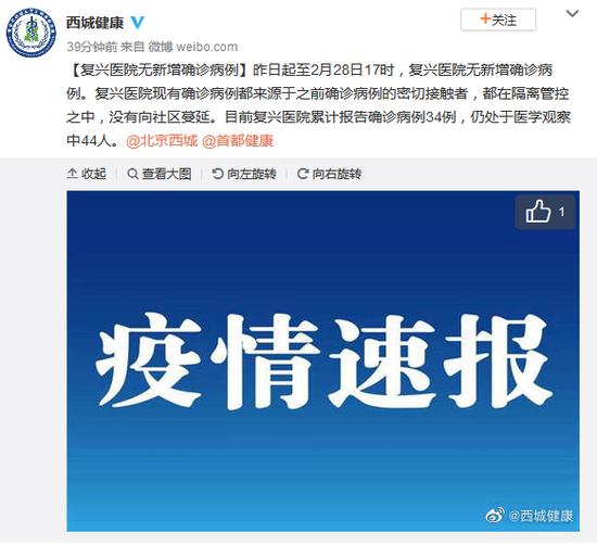 北京复兴医院无新增确诊病例图片