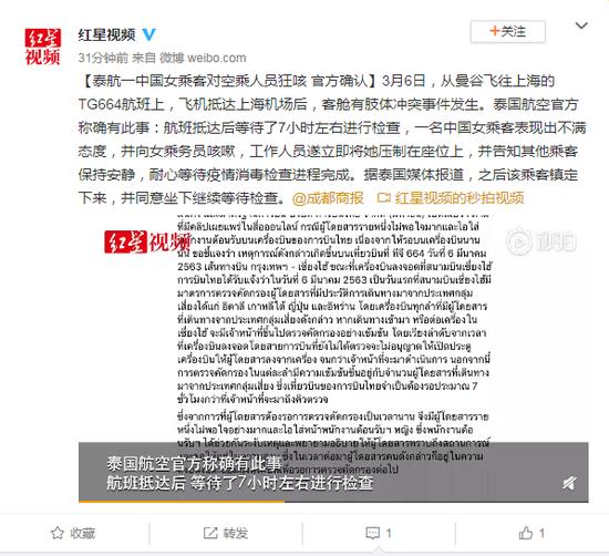 泰航一中国女乘客对空乘人员狂咳 官方确认图片