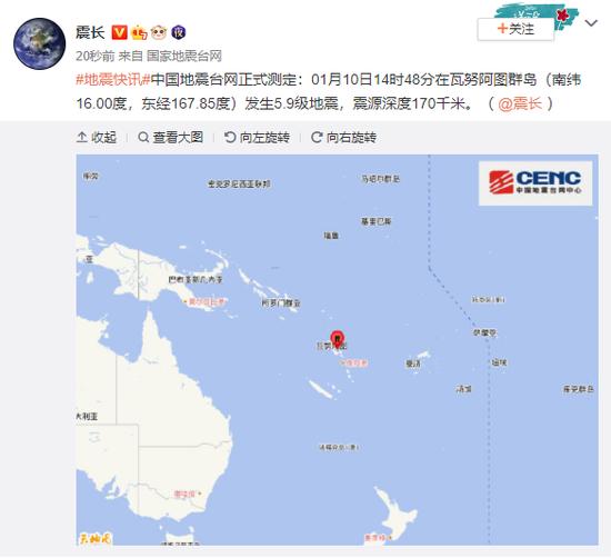 瓦努阿图群岛发生5.9级地震,震源深度170千米