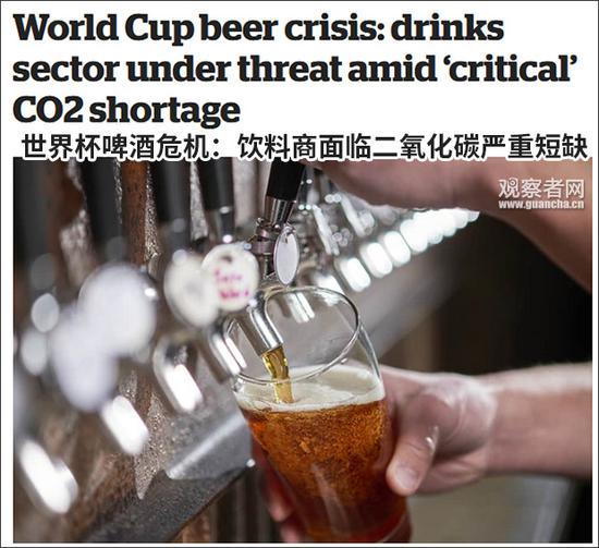 """世界杯正酣 英国啤酒和炸鸡可能""""数日内""""断供"""