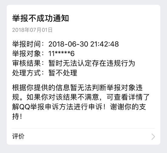 系统提示记者举报不成功。 图片来源于QQ截图