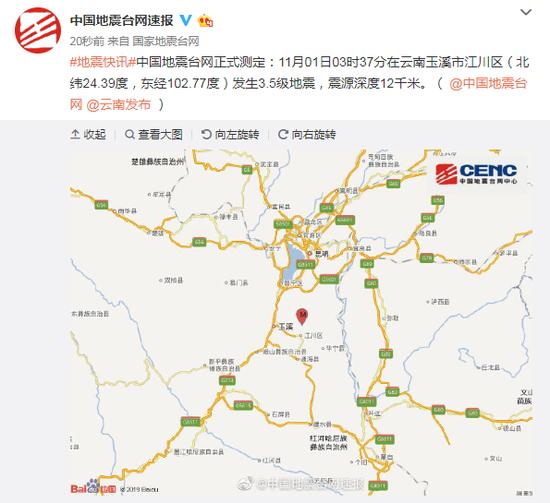 今天地震最新消息 云南