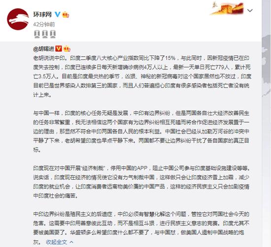 胡锡进:印度不要被美国耍了 被当做遏制中国的炮灰图片