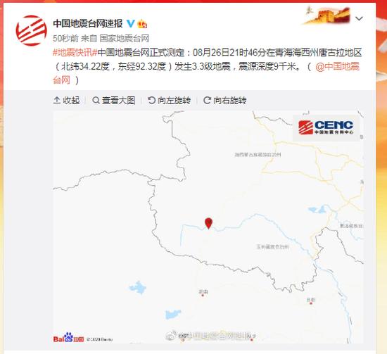 青海海西州唐古拉地区发生3.3级地震,震源深度9千米
