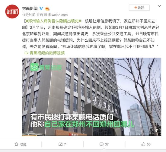 郑州输入病例否认隐瞒出境史:机场让填信息我填了,家在郑州不回来去哪图片