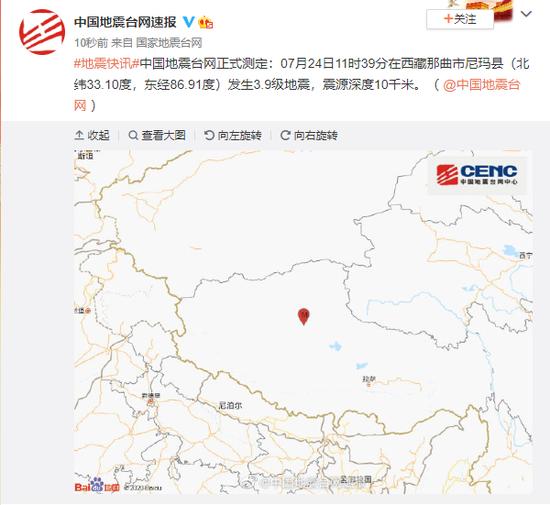 西藏那曲市杏悦尼玛县发生39级地震,杏悦图片