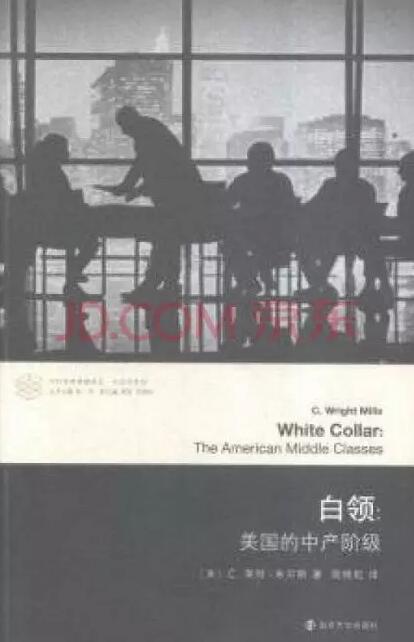 """▲《白领:美国的中产阶级》是一部论述20世纪美国新中产阶级的著作,1951年出版后被誉为""""具有远见卓识的启迪之作""""。"""