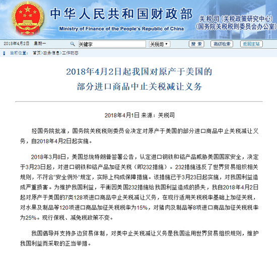 中国对美国128项进口商品加征关税(附清单)