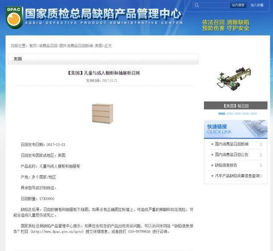 宜家宣布召回中国市场1999年至2016年期间销售的马尔姆等系列抽屉柜。图/资料图片