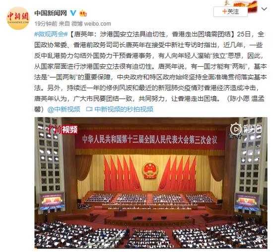 唐英年:涉港国安立法具迫切性,香港走出困境需团结图片