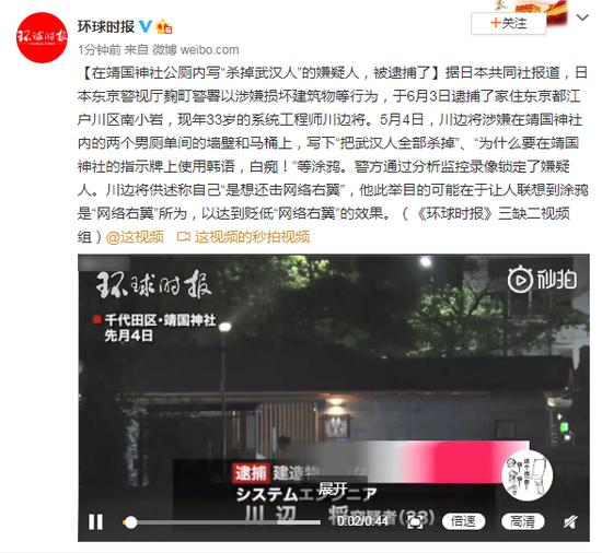 """在靖国神社公厕内写""""杀掉武汉人""""的嫌疑人被逮捕图片"""