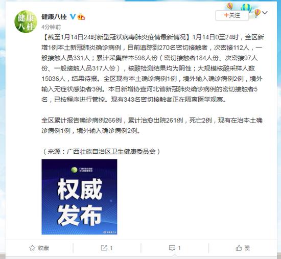 14日广西新增1例本土新冠肺炎确诊病例图片