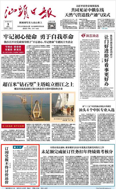 汕头日报发表锐评:订阅党报不得讨价还价|汕头日报