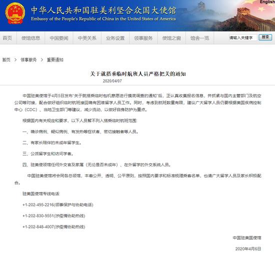 中国驻美使馆:四类人员暂不列入搭乘临时航班范围图片