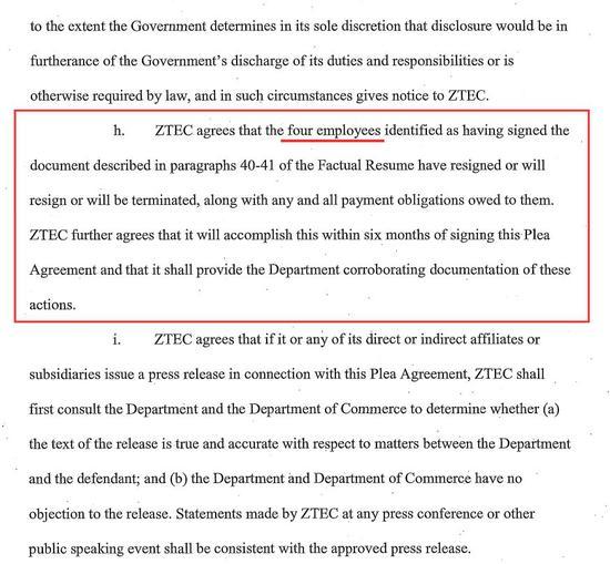 """(截图来自中兴与美国政府签订的""""认罪协议"""")"""