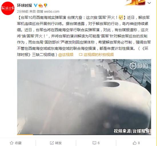 """台军10月西南海域实弹军演 台媒亢奋:这次换""""国军""""开火!图片"""