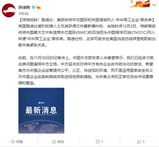 """路透社:美政府将中芯国际和中国海油列入""""中共军工企业""""黑名单图片"""
