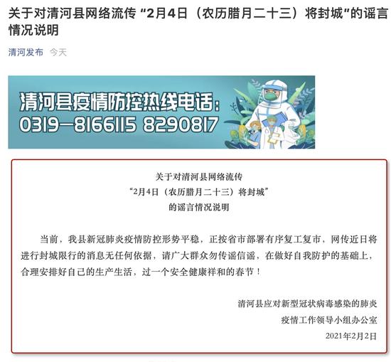 """""""2月4日清河县将封城""""?官方辟谣:消息不实图片"""