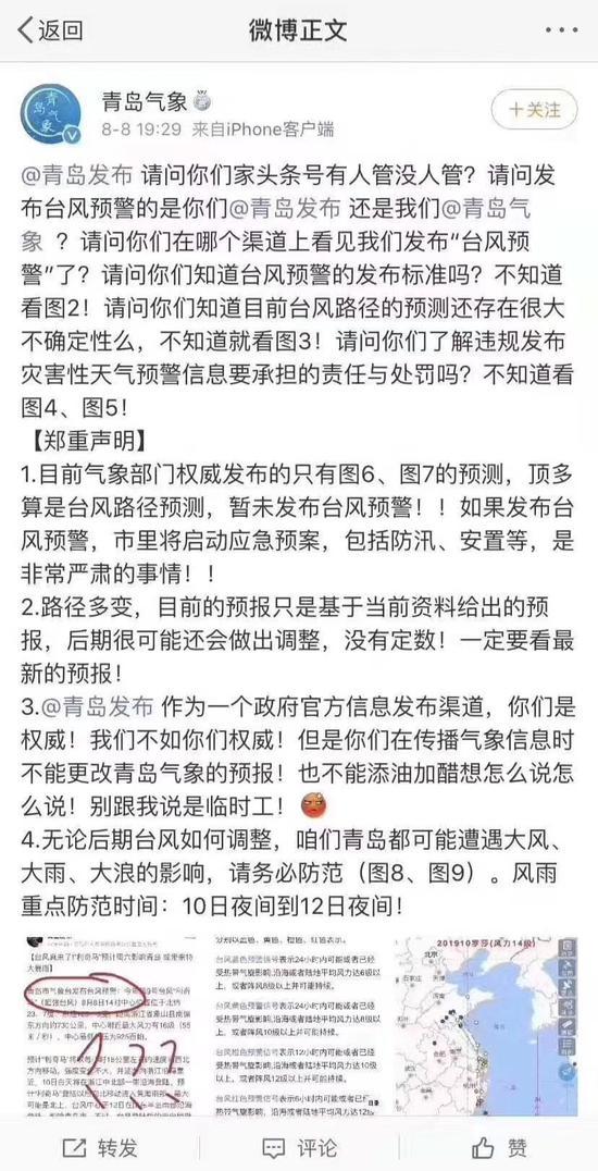 青岛市政府新闻办:台风预警不专业加强学习暂不罚 台风预警 气象局