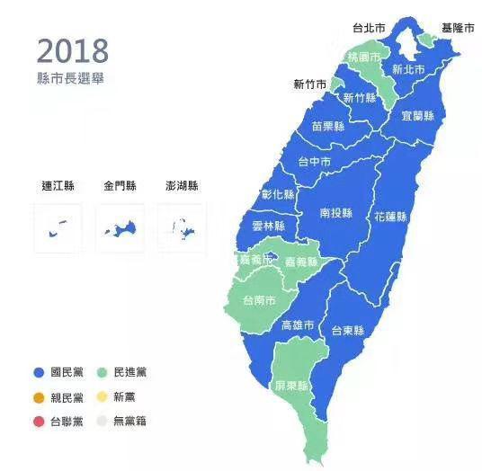 """▲图:截止到24日晚23:00,台湾""""九合一""""选举中各县市的蓝绿版图"""