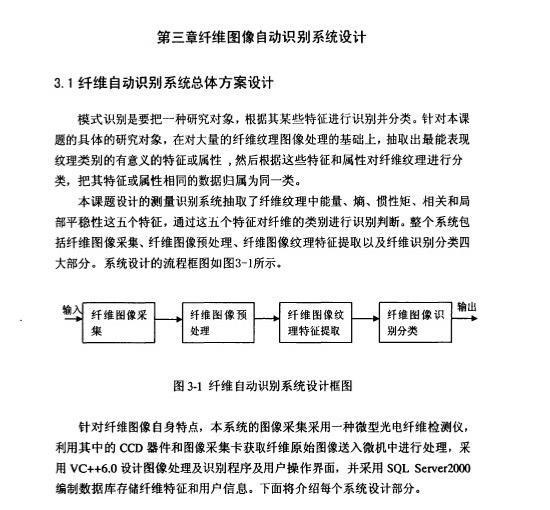 刘琳论文第三章开头部分截图