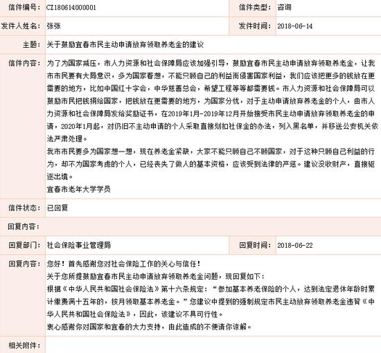 江西宜春市民提议:鼓励市民申请放弃领取养老金