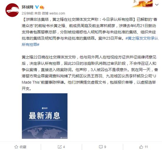 涉嫌非法集结,黄之锋在社交媒体发文声称:今日承认所有控罪图片