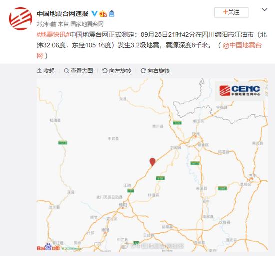四川绵阳市江油市发生3.2级地震,震源深度8千米图片