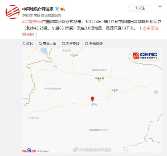 新疆巴音郭楞州和硕县发作3.0级地动 震源深度13公里