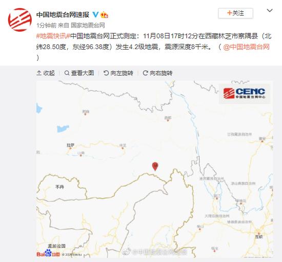 西藏林芝市察隅县发生4.2级地震,震源深度8千米图片