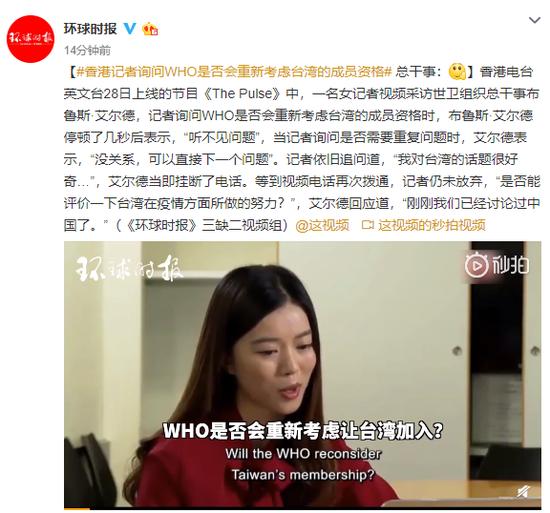 香港记者问WHO是否会重新考虑台湾的成员资格 总干事挂断电话