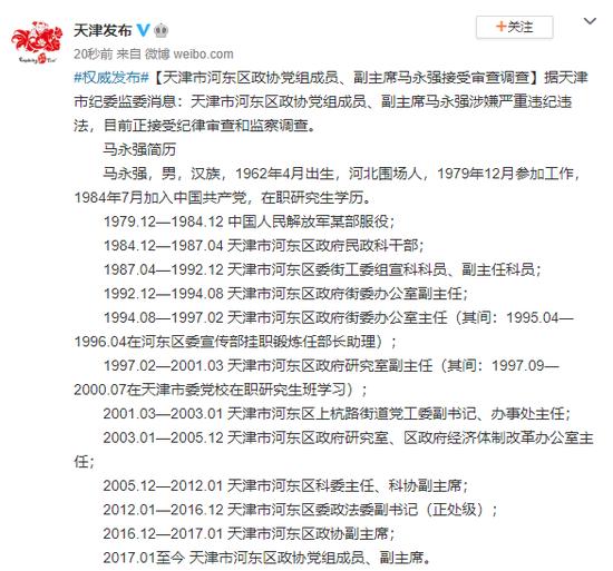 [天富官网]党组天富官网成员副主席马永强接受图片