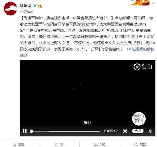 为澳军辩护,澳电视台主播:中国也曾搞过大屠杀!图片