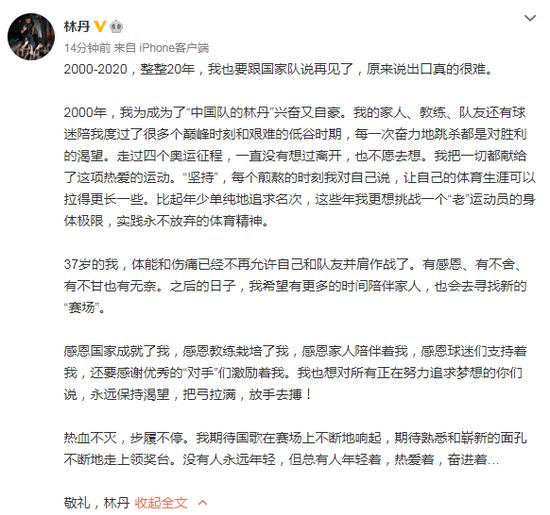 摩天娱乐:林丹宣摩天娱乐布退役图片