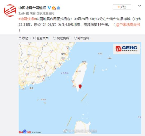 台湾台东县海域发生4.8级地震,震源深度14千米图片