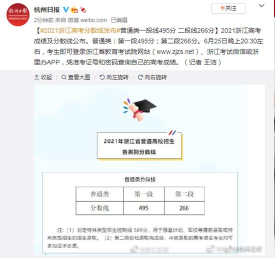 2021浙江高考分数线发布:普通类一段线495分 二段线266分