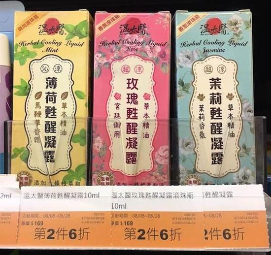 """《甄�执�》在台热播促使台湾商家开发了很多周边产品,如""""温太医""""宫廷御用芳香精油。(图片来自台湾中时电子报)"""