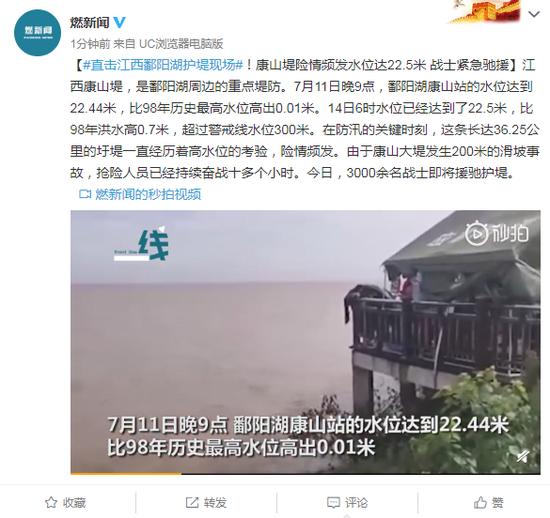 鄱阳湖康山堤险情频发水位达22.5米 战士紧急驰援图片
